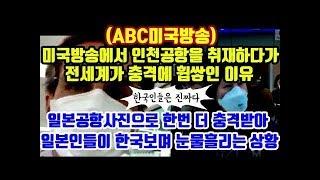 미국방송에서 인천공항 취재하다 충격받은 이유!일본공항의…