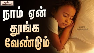 நாம் ஏன் தூங்க வேண்டும்    Importance of sleep   Unknown Facts Tamil - ரகசிய உண்மைகள்