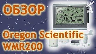 Обзор метеостанции Oregon Scientific WMR200