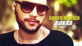 Ahmed Mohsen - Bokra   أحمد محسن - بـكــرا