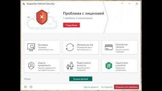 Предварительный обзор Kaspersky Internet Security 19.0.0.648 Beta