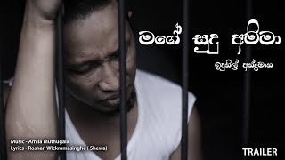 Mage Sudu Amma  - Indunil Andaramana - Trailer