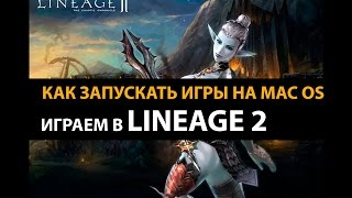 Как запустить lineage2 mac os
