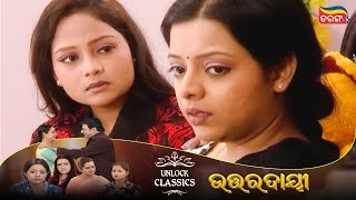 Uttaradayi | Unlock Classics | Mihir Das | Uttam Mohanty | Aparajita | Watch Now On Tarang Plus