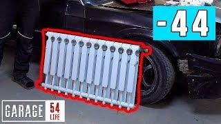 Фото с обложки Батарея В Салоне Bmw, На Улице -44 Мороз
