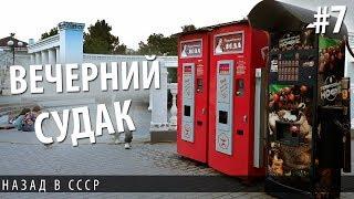 В Крым на машине 2019. Вечерний Судак. #7