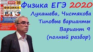 Физика ЕГЭ 2020 Лукашева, Чистякова Типовые варианты, вариант 9, подробный разбор всех заданий