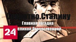 Секретно.Сталину. Главная загадка Великой Отечественной. Документальный фильм - Россия 24