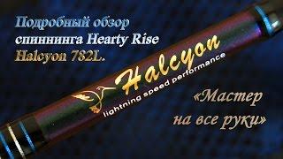 Обзор спиннинга Hearty Rise Halcyon 782L - ''Мастер на все руки''