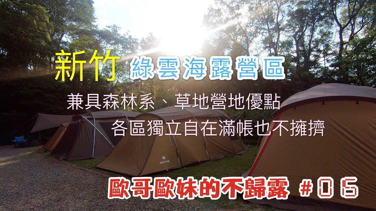 【親子露營】新竹 綠雲海露營區 兼具森林系,超大獨享空間 - YouTube