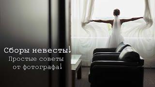 Где и как провести сборы невесты и жениха?  Фотограф Умецкая Екатерина