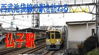 西武池袋線の駅を訪ねる㉔ 仏子駅