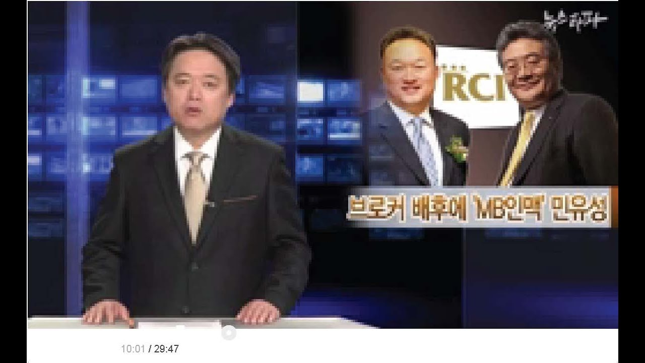 Korea Center for Investigative Journalism Probe into RCI Capital ...