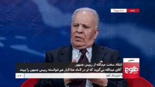 MEHWAR: Abdullah's Remarks On President Ghani Discussed