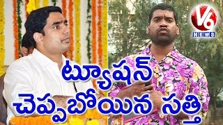 Bithiri Sathi Satire On Nara Lokesh