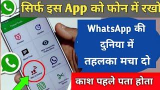 सिर्फ इस #App को फोन में रखो। फ्रेंड की ऐसी की तैसी सब कुछ पता चलेगा।वह भी दूर से घर बैठे