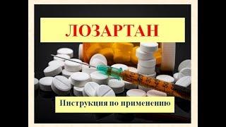 Лозартан (таблетки): Инструкция по применению