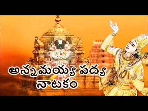 Anyamayya Satage Play || Lord Venkateswara Songs || Telugu Padhya Natakam || Telugu Natakam Padyalu