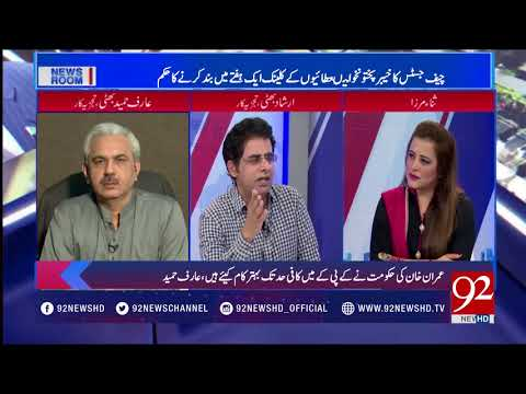News Room - 20 April 2018 - 92NewsHDPlus