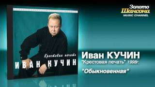Иван Кучин - Обыкновенная (Audio)