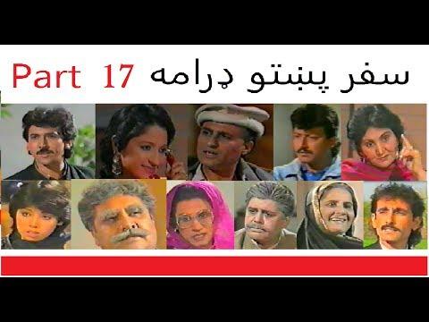 Safar pashto drama part 17 (last episode)