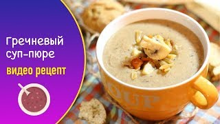 Гречневый суп-пюре — видео рецепт