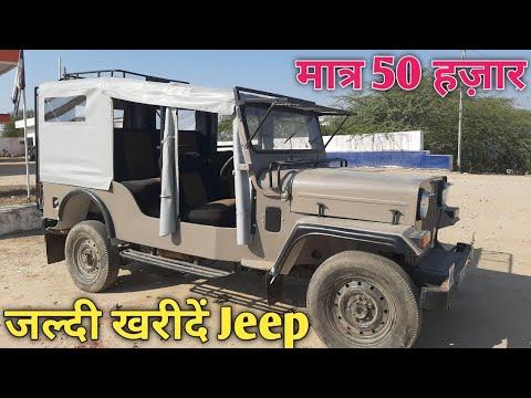 मात्र 50 हज़ार रुपये में Mahindra Commander Jeep खरीदें   Buy Second Hand Mahindra Jeep