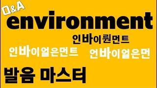 [발음Q&A 66] - environment발음…