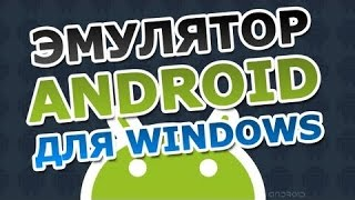 эмулятор Android для Windows 8