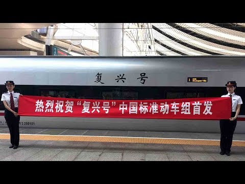 China-standard bullet trains start operation