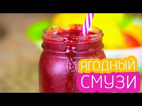 ЯГОДНЫЙ СМУЗИ С МАЛИНОЙ. Рецепт смузи из замороженных ягод!