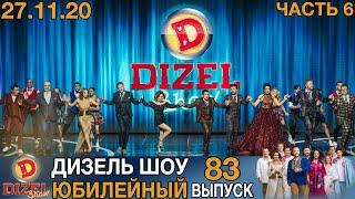 Дизель Шоу 2020 Новый Выпуск 83 от 27.11.2020 | Лучшие Приколы 2020 от Дизель cтудио