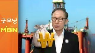 [단독] 허공에 날아간 3,600억 원…'MB 자원펀드…
