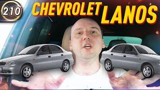 (ПЕРЕЗАЛИВ) Шевроле Ланос. Все проблемы Chevrolet Lanos. Какой седан купить в 2020? (Выпуск 210)