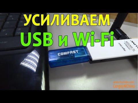 Усиливаем USB и Wi-Fi.