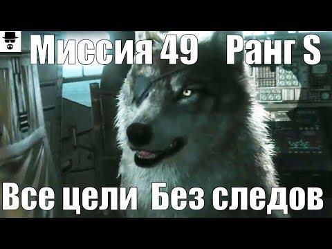 Metal Gear Solid 5: The Phantom Pain. Прохождение игры на