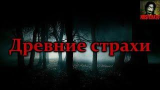 Истории на ночь - Древние страхи