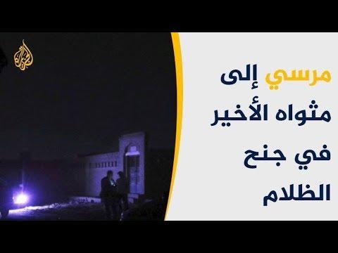 ما الذي يخشاه السيسي من تشييع المصريين لمرسي؟  - نشر قبل 7 ساعة