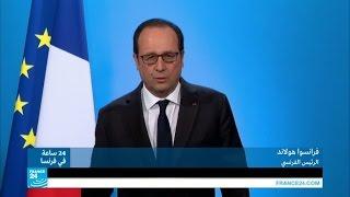 فرنسا.. هولاند لن يترشح لولاية ثانية