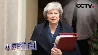 [中国新闻] 英国:首相特雷莎·梅承诺辞职 两党谈判又添变数 | CCTV中文国际
