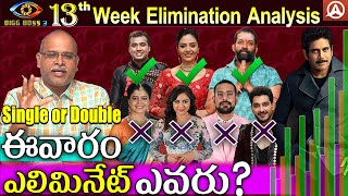 13th Week Elimination Analysis By Paritala Murthy l Bigg Boss Telugu Season 3 l Namaste Telugu
