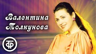 Песни Валентины Толкуновой