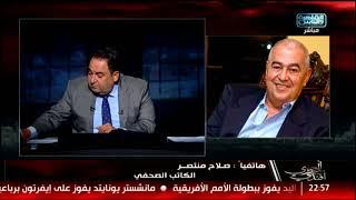 المصرى أفندى | عقد محطة الضبعة النووية .. ذكرى مجزرة صبرا وشاتيلا