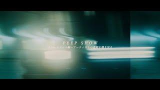 PEEP SHOW アパートメント編〜アーティストの素顔を覗き見る
