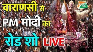 Aaj Tak LIVE TV:  वाराणसी से PM मोदी का मेगा रोड शो । PM Modi Varanasi Road Show LIVE