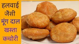 हलवई जस खसत करर मग दल क कचरय  Khasta Kachori Recipe  CookWithNisha