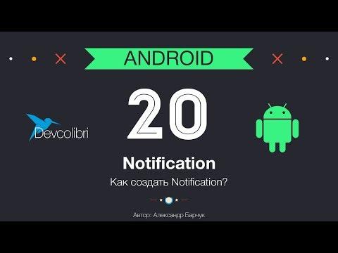 Android: Урок 20. Как создать PUSH уведомление (Notification)?