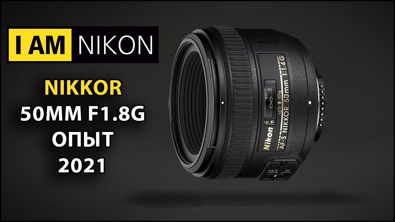 Объектив Nikon Nikkor 50mm F1.8G Обзор тест и опыт владения