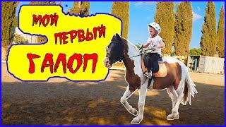 Мой первый🏇ГАЛОП🏇верховая езда НА ЛОШАДИ видео