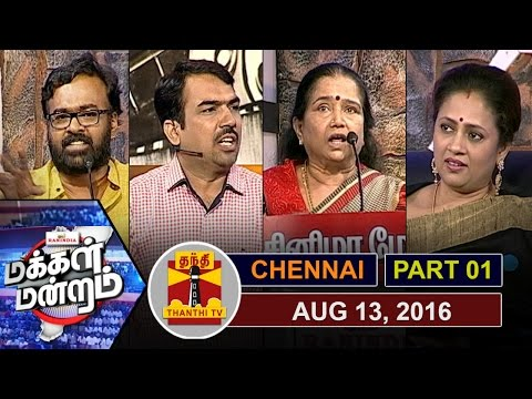 (13/08/2016) Makkal Mandram | Is cinema pushing the social issues to back seat? Part 1/3